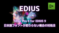 Titler Pro 5 for EDIUS9 日本語フォントが変わらない場合の対処法