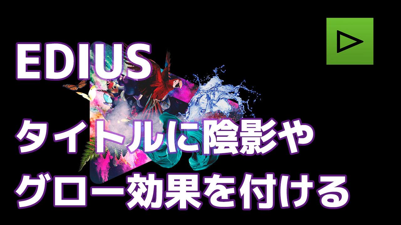 【動画】EDIUS タイトルに陰影やグロー効果を付ける
