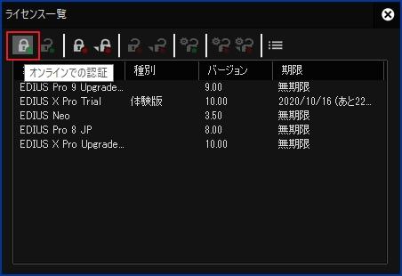 EDIUS X Pro アップグレード版購入! ~体験版からのライセンス認証