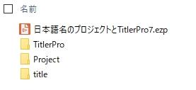 【修正済】「Titler Pro 7 for EDIUS X」リンク切れや書き出しエラーの原因と対策
