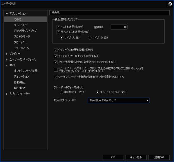 「NewBlue Titler Pro 7 for EDIUS X」を快適に使用するための覚書