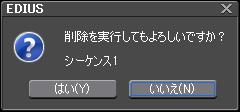シーケンスクリップの削除時のメッセージ