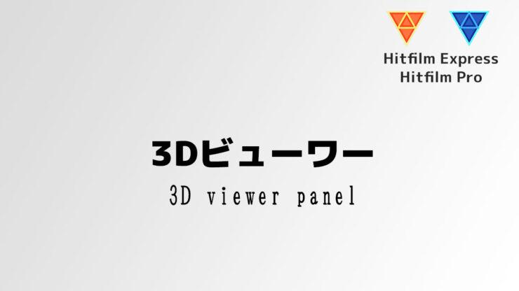 Hitfilm Express 動画解説 #5 3Dビューワー