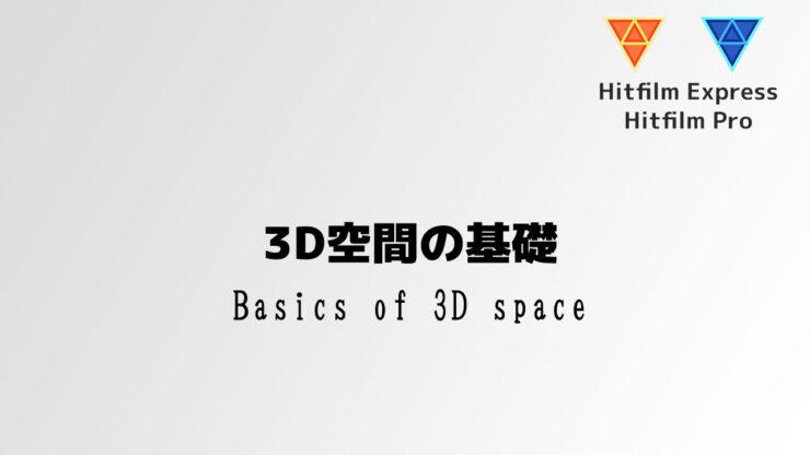 3D空間の基礎