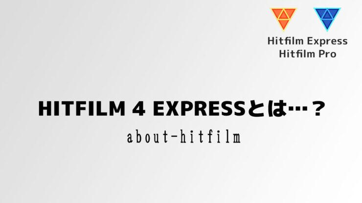HITFILM 4 EXPRESSとは…?