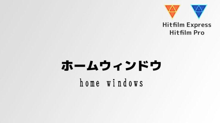ホームウィンドウ [Home Windows]