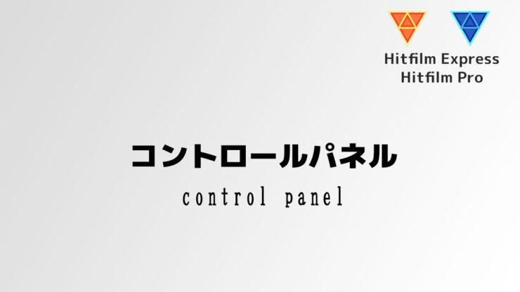 コントロールパネル [CONTROLS]