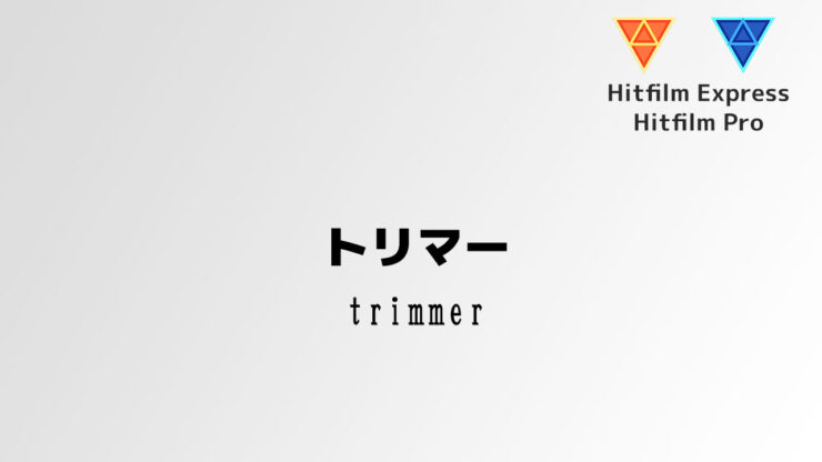 トリマー [TRIMMER]
