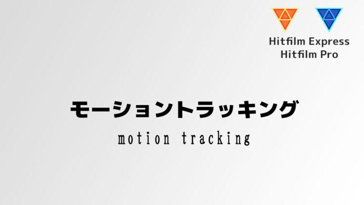 モーショントラッキング [Motion Tracking]