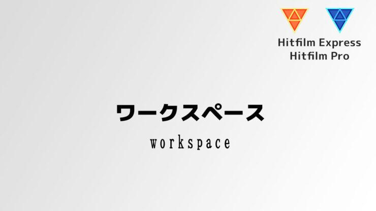 ワークスペース [Work Space]