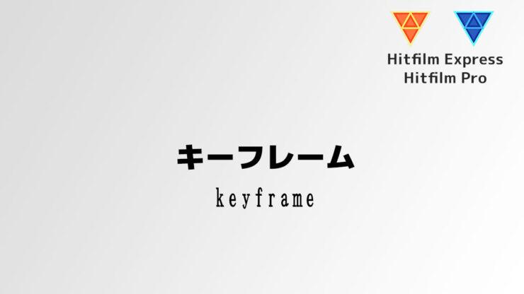 キーフレーム [Keyframe]