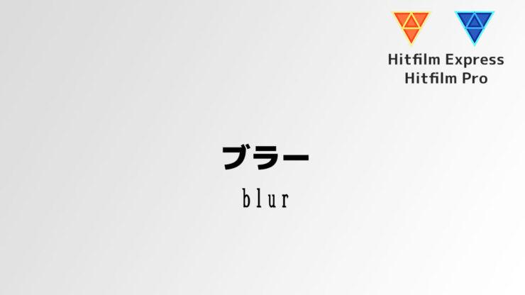 ブラー [Blur]