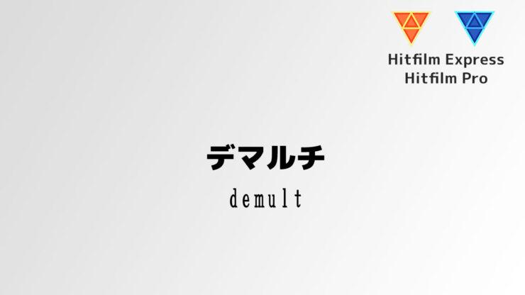 デマルチ [Demult]