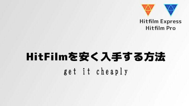 HitFilmのソフトを安く入手する方法