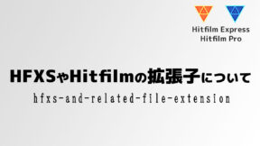 HFXSやHitfilm関連ファイルの拡張子について