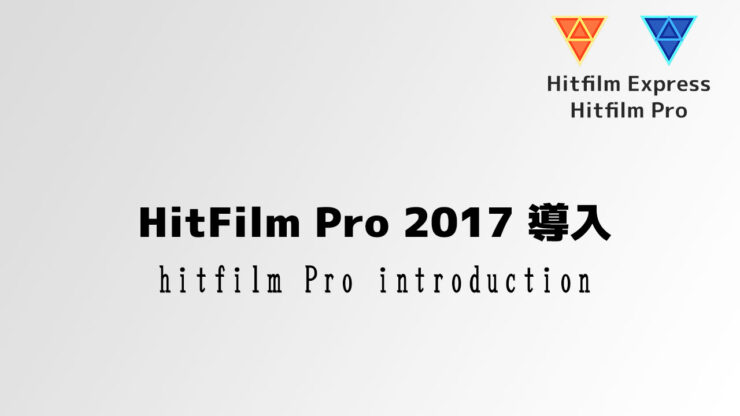 HitFilm Pro 2017 導入