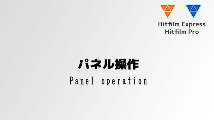Hitfilm Express 動画解説 #2 パネル操作1