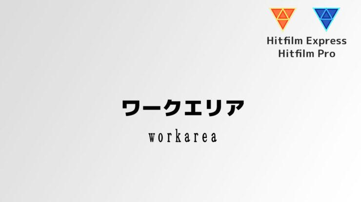 ワークエリア [Work Area]