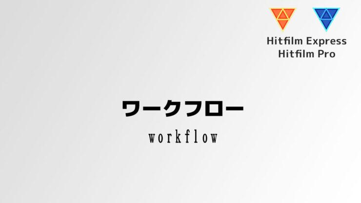 Hitfilm Express 動画解説 #1 ワークフロー